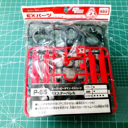 harga Super b-daman p-65 ex stay barrel takara Tokopedia.com