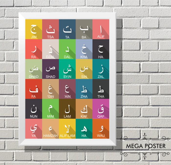 Foto Produk Poster Huruf Hijaiyah Hiasan Kamar anak Bingkai Frame Murah dari Mega poster