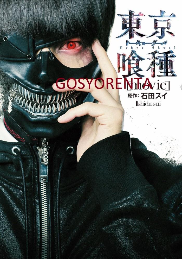 Jual [ Art Book ] Tokyo Ghoul Movie - Ebook Bahasa Jepang - Kota Bandung -  Gosyorenta | Tokopedia