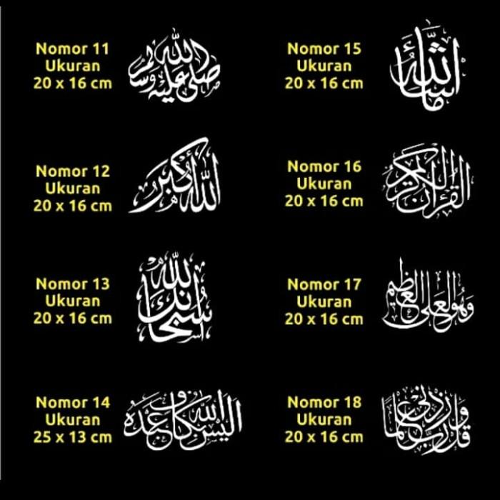 Jual Stiker Kaligrafi Bismillah Banyak Pilihan Model Stiker Islami