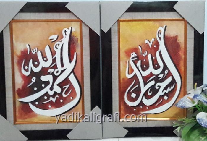 Jual Lukisan Kaligrafi Subhanallah Alhamdulillah Coklat Kota Depok Toko Tampil Beda Tokopedia