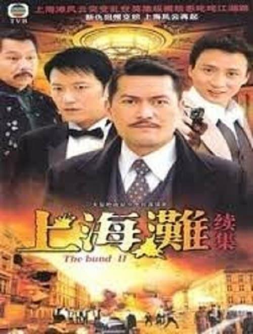 Foto Produk FILM DVD SHANGHAI BUND 2 dari MOVIE_SHOP