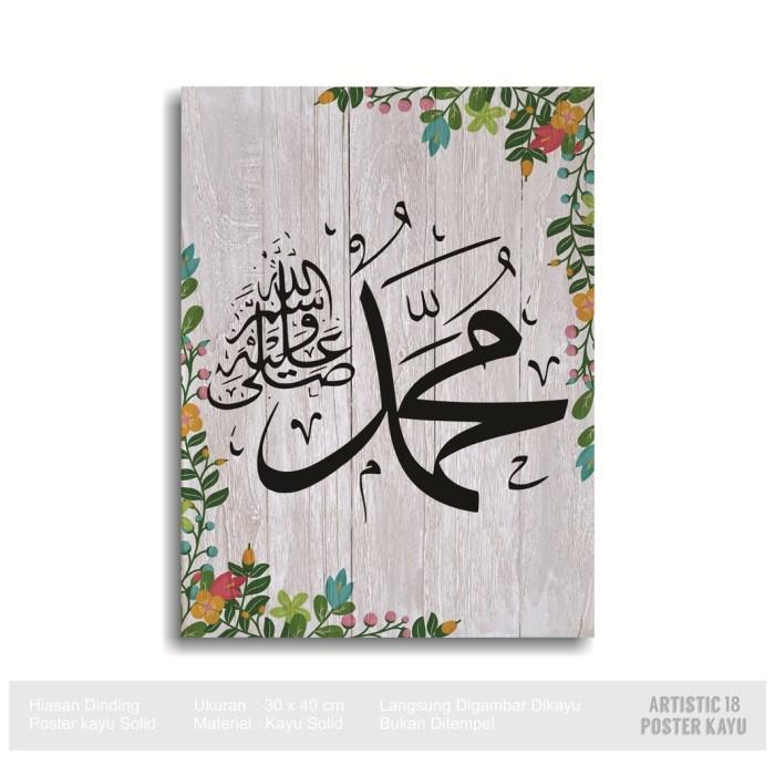 harga Pajangan dinding poster kayu rustic artistic18 kaligrafi muhammad Tokopedia.com