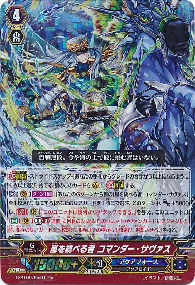 Cardfight Vanguard Storm Dominator,Commander Thavas Aqua Force Rubber Playmat