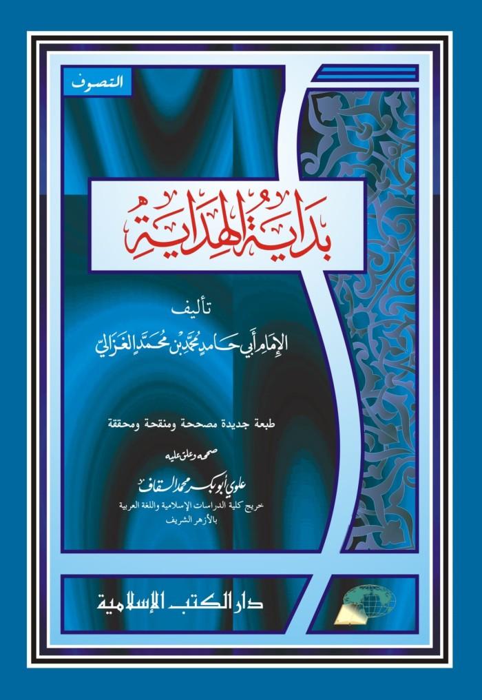 harga Matn bidayatul hidayah 14 cm x 20 cm; 144 hlm soft cover putih Tokopedia.com