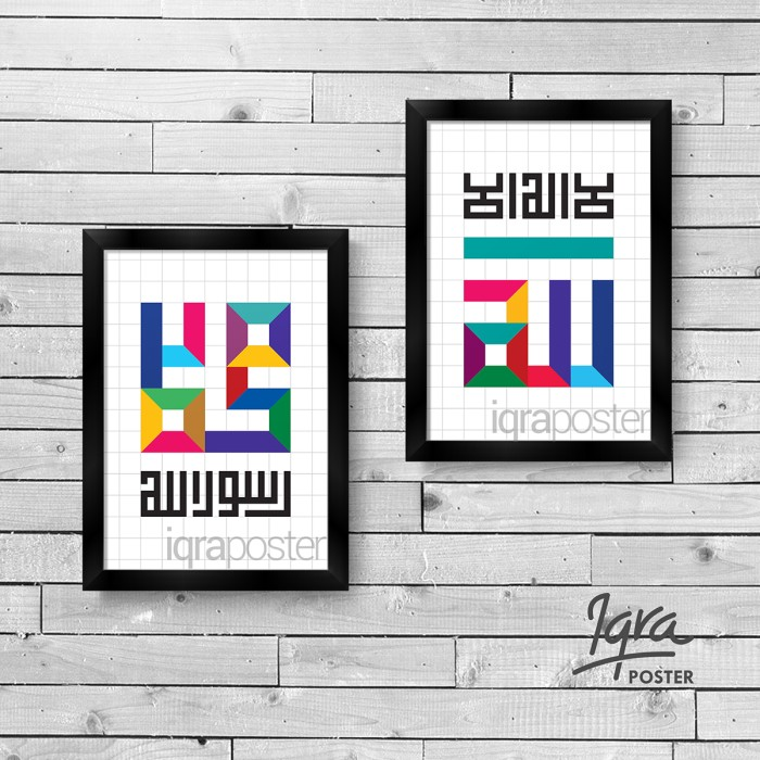 harga Poster kaligrafi modern - allah muhammad 6 - hiasan dinding pigura a4 Tokopedia.com