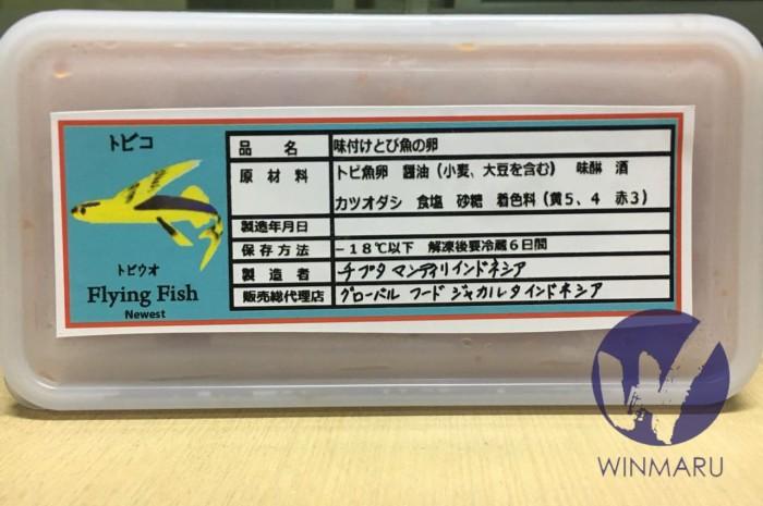 harga Tobiko orange flying fish roe 500 gr Tokopedia.com