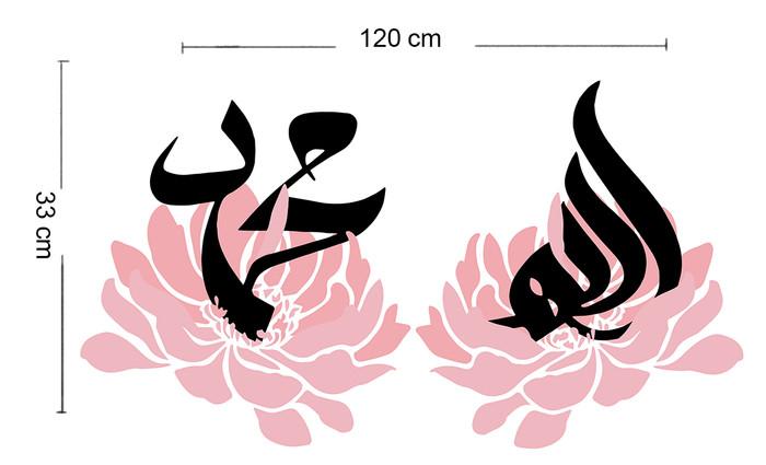 Jual Wall Sticker Kaligrafi Kufi Allah Muhammad Shabby Kota