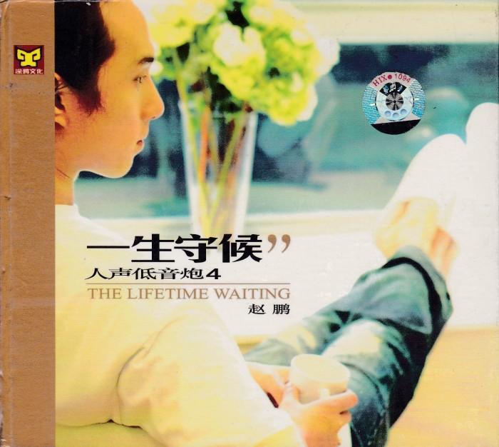 Basso - the lifetime waiting 4th album dsd audiophile cd 9462eae7e9