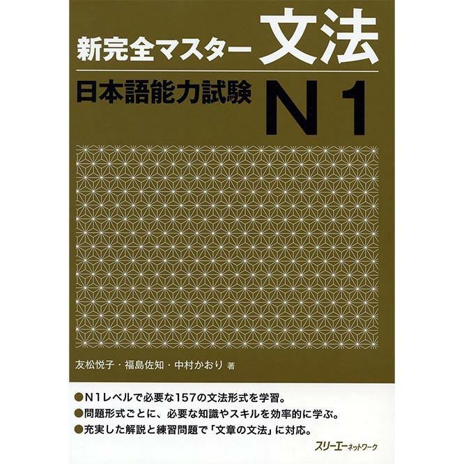 harga New kanzen master jlpt n1: grammar Tokopedia.com