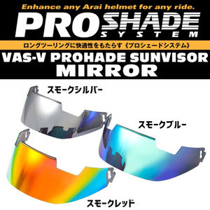 Foto Produk Arai Visor VAS-V Proshade Mirror Silver/Red/Blue dari Eric Cellular