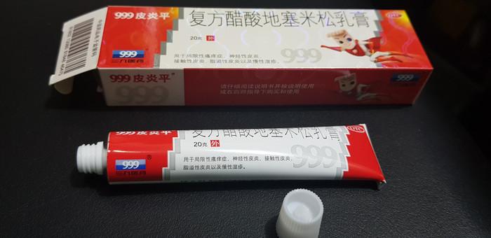 Foto Produk Salep 999 piyan ping / piyanping mengobati gatal jamur eksim alergi dari Minzy beauty