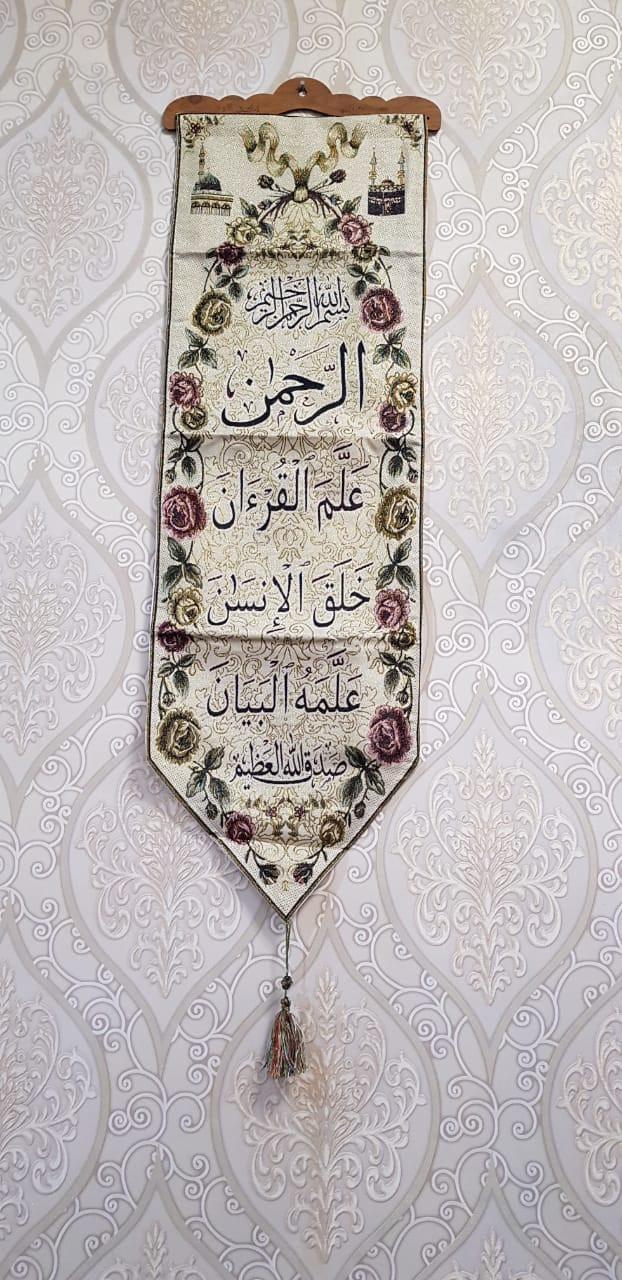 Jual Kaligrafi Dinding Kain Turki Surah Ar Rahman Kota Semarang Galeri Muslim 1995