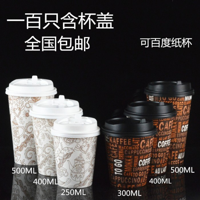 Jual Disposable paper cups wholesale tea cups coffee cups covered 100 thick  - Jakarta Timur - Shopdly | Tokopedia