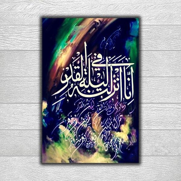 Jual Hiasan Dinding Kaligrafi Arab Poster Kayu Dekorasi Rumah 20x30 Kl55 Kab Bogor Khalistashop Tokopedia