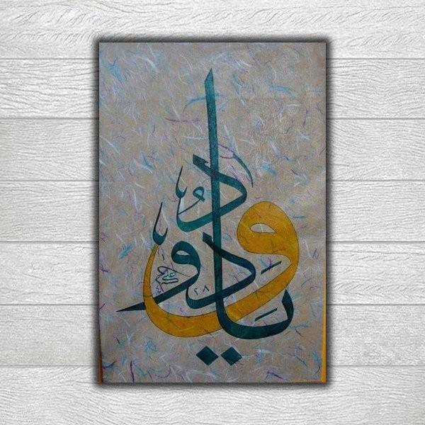Jual Hiasan Dinding Kaligrafi Arab Poster Kayu Dekorasi Rumah 20x30 ... f5f56d705c