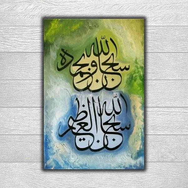 Jual Hiasan Dinding Kaligrafi Arab Poster Kayu Dekorasi Rumah 20x30 Kl36 Kab Bogor Khalistashop Tokopedia