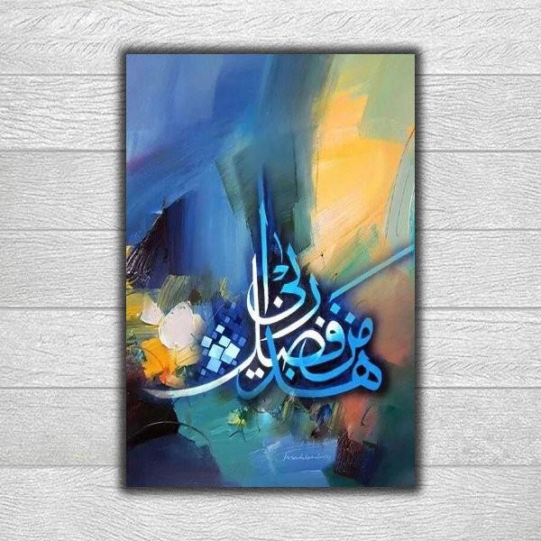 Jual Hiasan Dinding Kaligrafi Arab Poster Kayu Dekorasi Rumah 20x30 Kl37 Kab Bogor Khalistashop Tokopedia