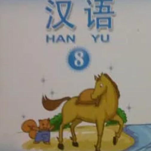 harga Buku han yu / hanyu 8  sepasang textbook & workbook Tokopedia.com
