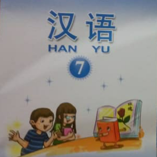 harga Buku han yu / hanyu 7  sepasang textbook & workbook Tokopedia.com