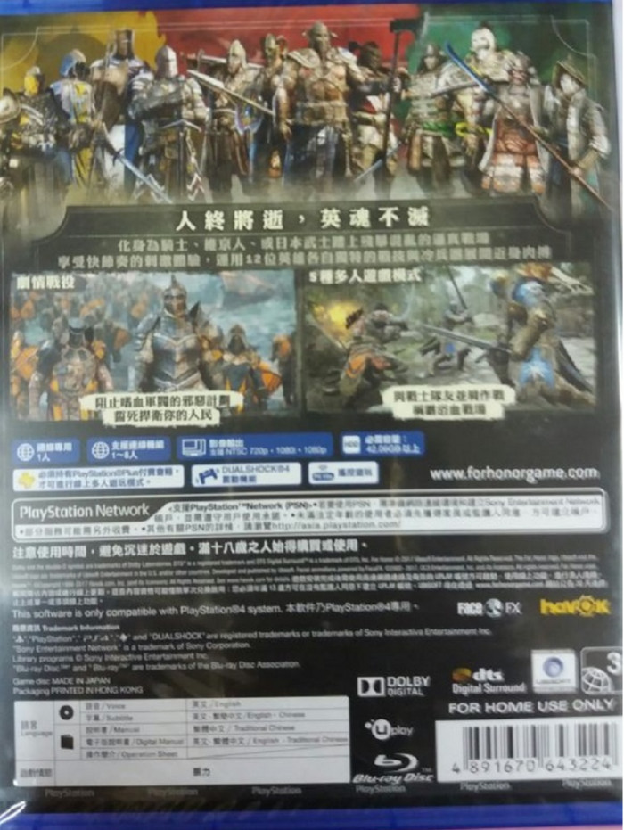 PS4 For Honor Reg 3 - For Honor PS 4 Reg 3 PS4 Standart Edition Reg 3