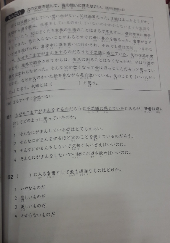 Nihongo Somatome N 3
