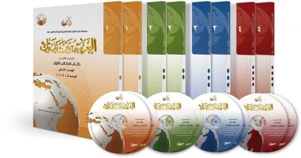 Ebook Belajar Bahasa Arab Lengkap