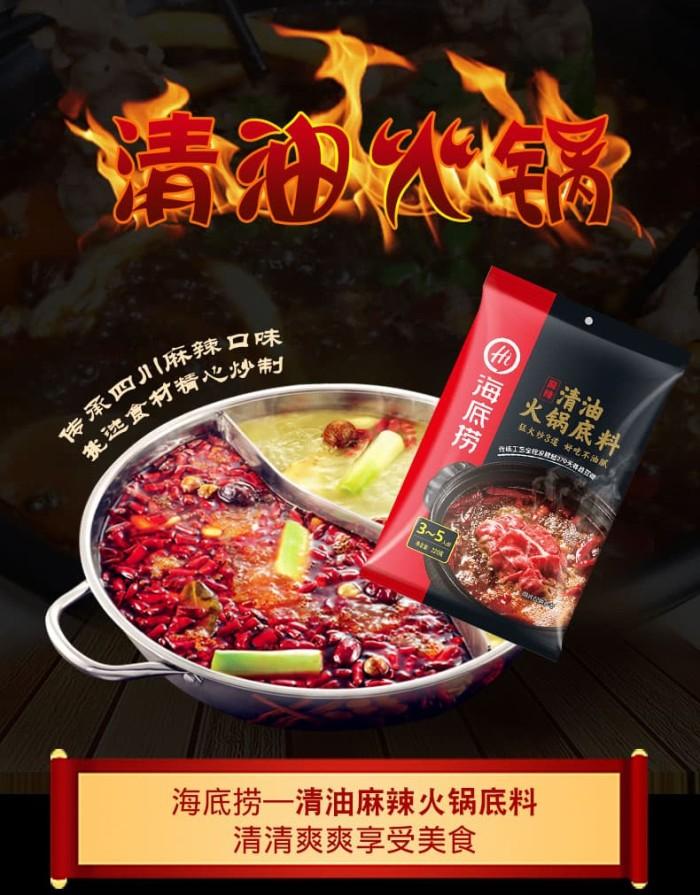 Bumbu hotpot / shabu hai di lao spicy mala 220g