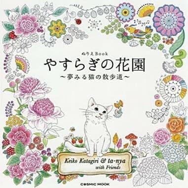 Jual Yasuragi No Garden Cat Japanese Coloring Book Buku Mewarnai Jepang Dki Jakarta Winnercolors Tokopedia