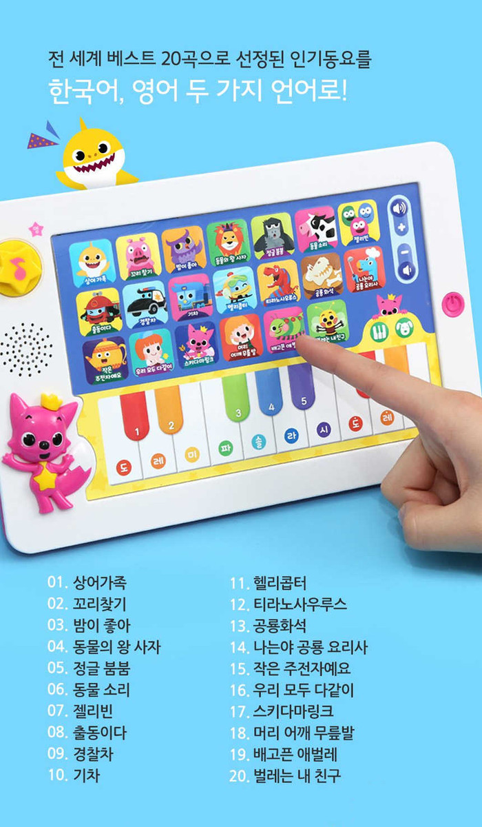 Jual Mainan Anak Pinkfong Pad Baby Shark Pad Kota Bandung NewoneBTC