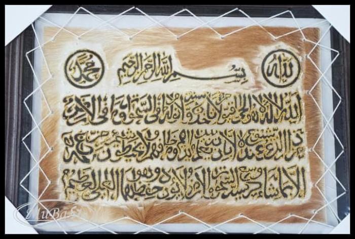 Kaligrafi Ayat Kursi Simple Nusagates