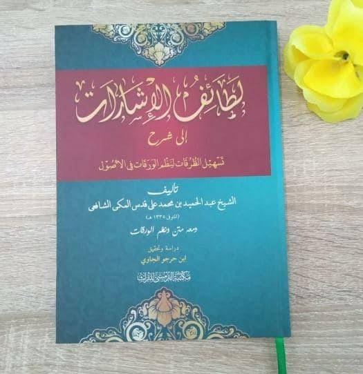 Foto Produk Lathaif Al-Isyarat Syarah Tashil At-Turuqot Nadzom Al-Waraqot dari Buku Islam Nusantara