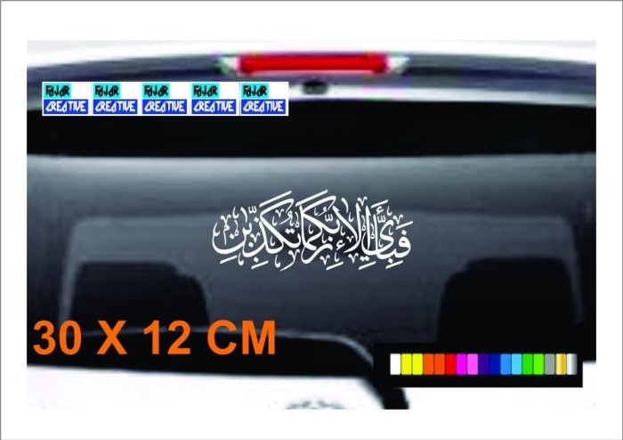 Kaligrafi Fabiayyi Ala Irobbikuma Tukadziban Gambar Islami