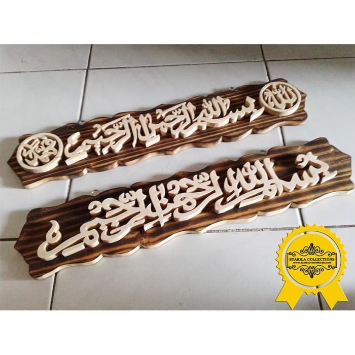 Foto Produk Jual Kaligrafi Bismillah Kayu Jati Belanda Murah dari syakila collections