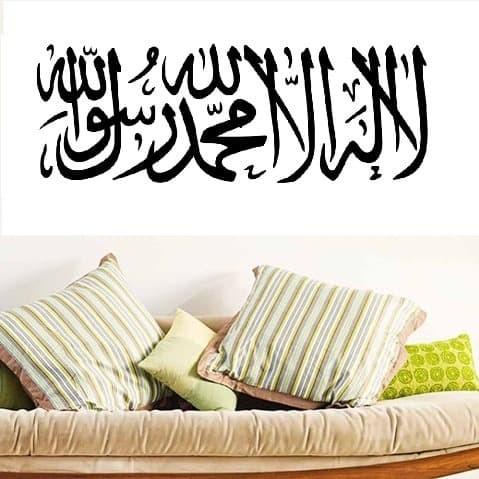 Jual Wall Sticker Kaligrafi Lailahaillallah Stiker Huruf Arab