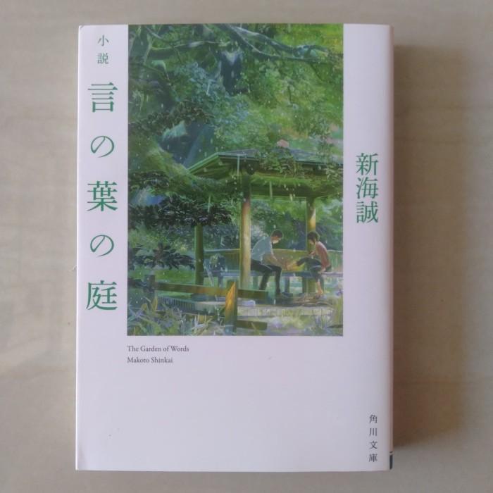 Jual Sold Kotonoha No Niwa The Garden Of Words J Lite Light Novel Jepang Kota Semarang Komik Semarang Tokopedia