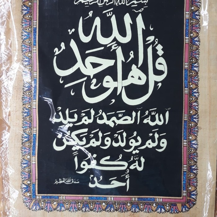 Jual Kaligrafi Al Quran Surat Al Ikhlas Bahan Kertas Papirus Kota Tangerang Selatan Kiswaart Tokopedia