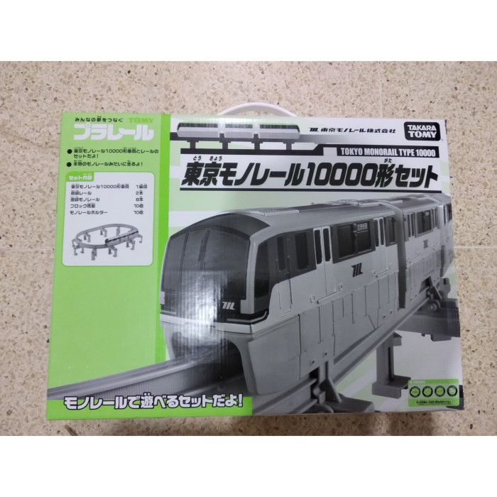 harga Takara tomy plarail tokyo monorail type 10000 set Tokopedia.com