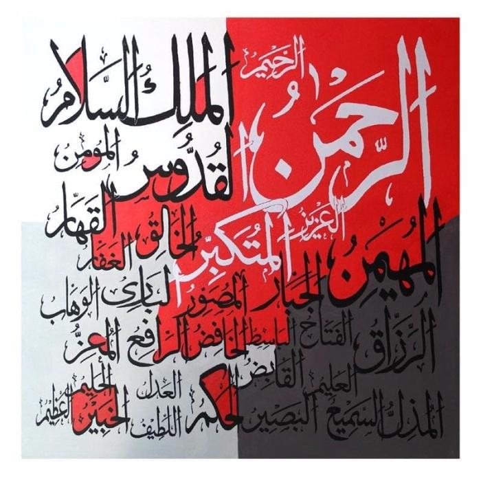 Jual Lukisan Kaligrafi Asmaul Husna 4 Kab Klaten Logam Kusuma Jaya Tokopedia