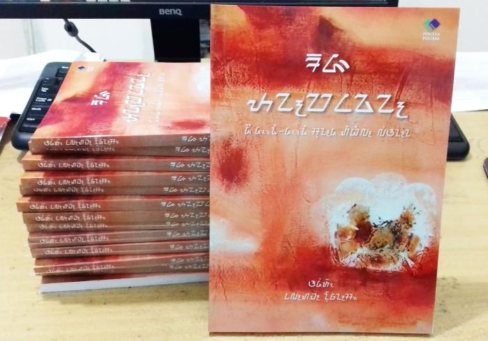Foto Produk Buku Aksara Sunda - Raja Tanpaingan jeung Dongeng-dongeng Sunda ... dari Kairaga Shop