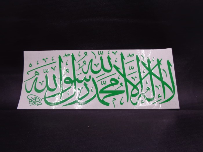 Jual Stiker Mobil Kaligrafi Lafadz la ilaha illallah Decal Wall Sticker -  Hitam - Kab  Garut - Vgame Shop | Tokopedia