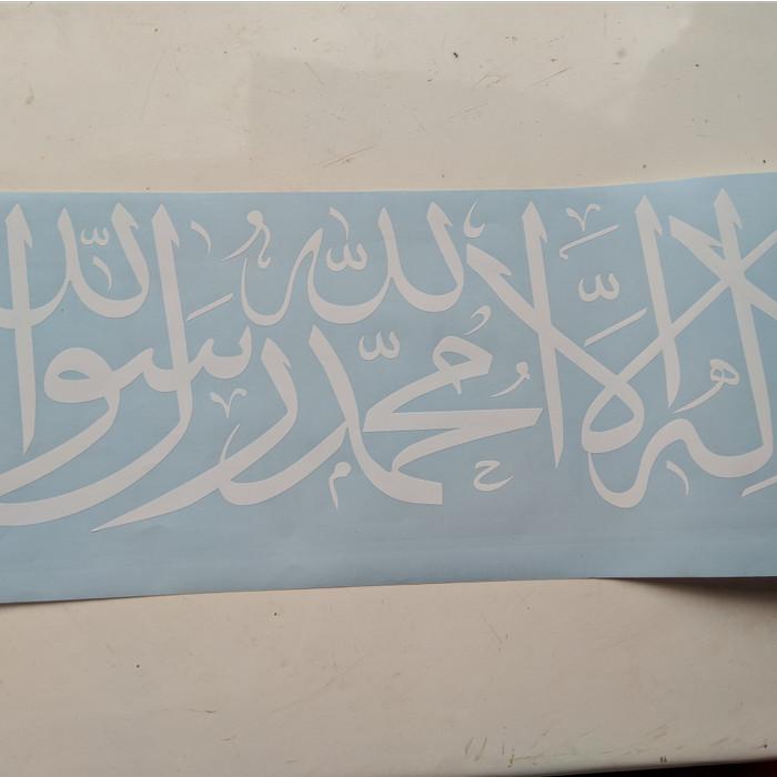 Jual Cutting Sticker Kaligrafi Lailahaillallah 20x60 Cm Kota