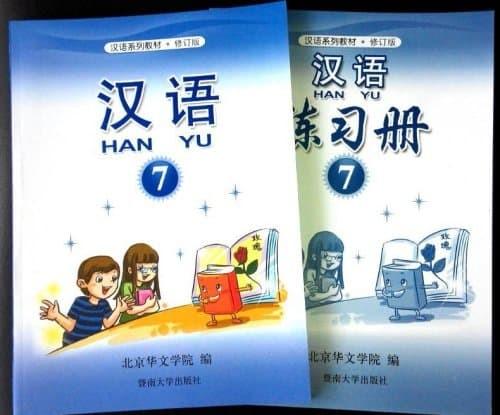 Buku Pelajaran Mandarin Book Store Bahasa Tionghoa Han Yu Kelas 7