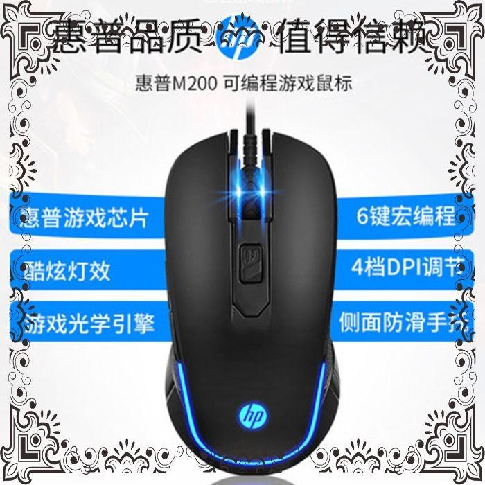 Jual Promo & P HP M200 wired mouse gaming desktop Acer laptop chicken gam -  DKI Jakarta - onlinejayaselalu | Tokopedia
