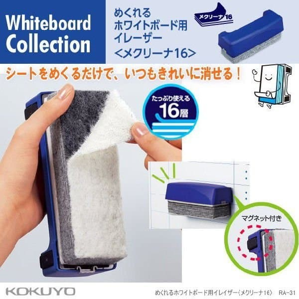 Foto Produk Refill Penghapus Blackboard size L RA-R31, 16 lapis dari Japan Stationary