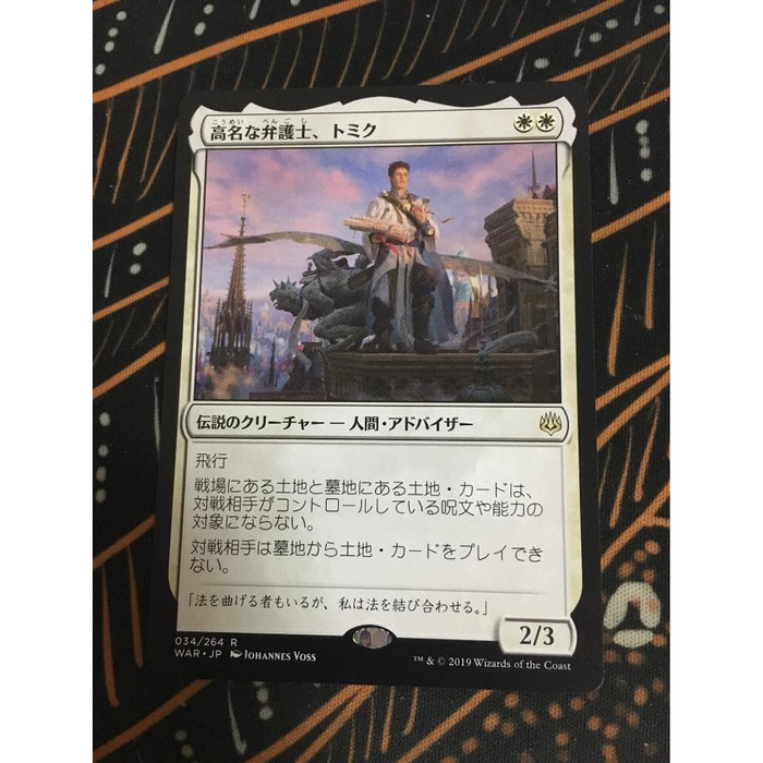 Tomik Distinguished Advokist PLAY MAT ULTRA PRO FOR MTG CARDS War of the Spark