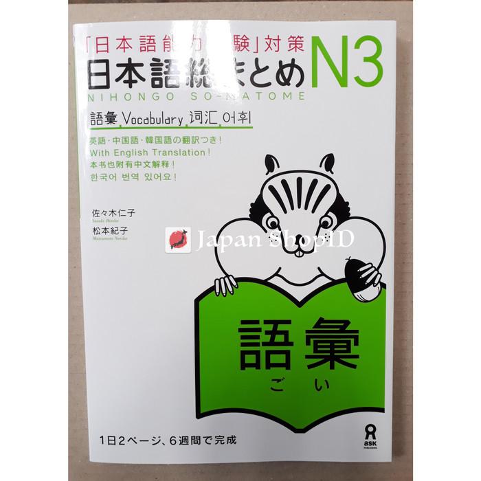 Jual Nihongo So-matome N3 Vocabulary - Kota Palembang - Japan ShopID |  Tokopedia