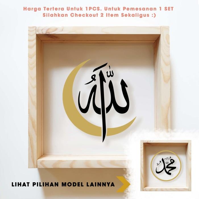 Foto Produk Hiasan Dinding Kayu - Kaligrafi Allah - Muhammad - Caligraphy dari Nail_Your_Art