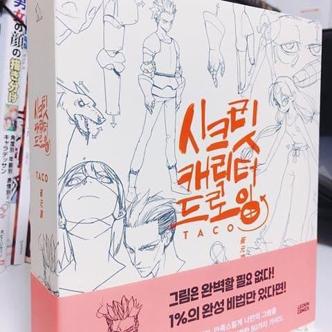 Foto Produk Secrets for Drawing Character - Taco1704 - Taco Tutorial Book dari TOA Graphic Books