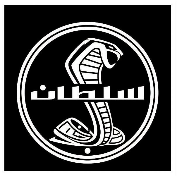 Jual Sticker Stiker Arab Kaligrafi Nama Sulton Abdur Rohman Abdul Kabciamis Stiker Kaligrafi Arab Tokopedia